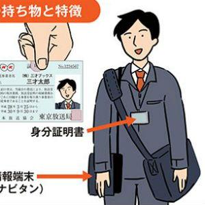 【恐怖】NHK集金人てこんな怖いの?N国党立花孝志召喚待ったなし